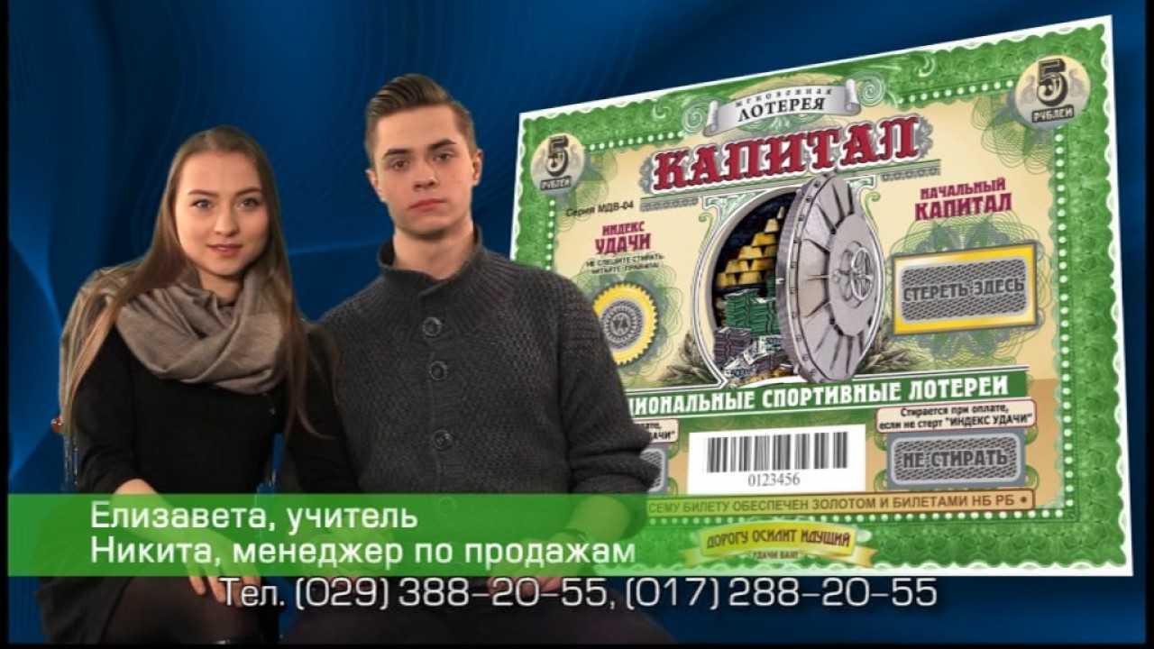«жилищная лотерея» (397 тираж) ➡️? проверить билет по номеру, результаты от столото