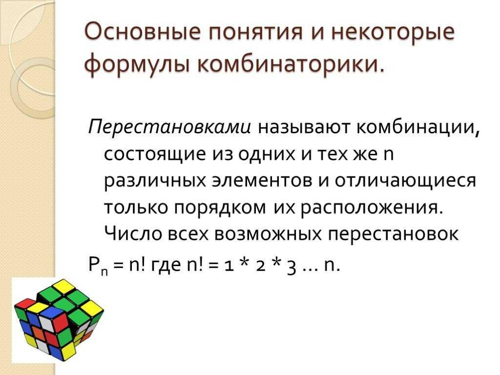 Элементы комбинаторики