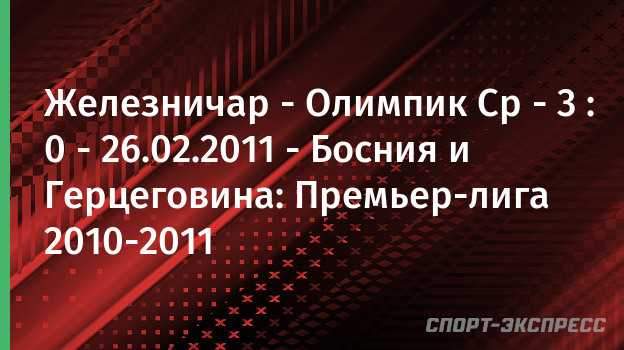 Боснийская премьер-лига онлайн, счет, таблица