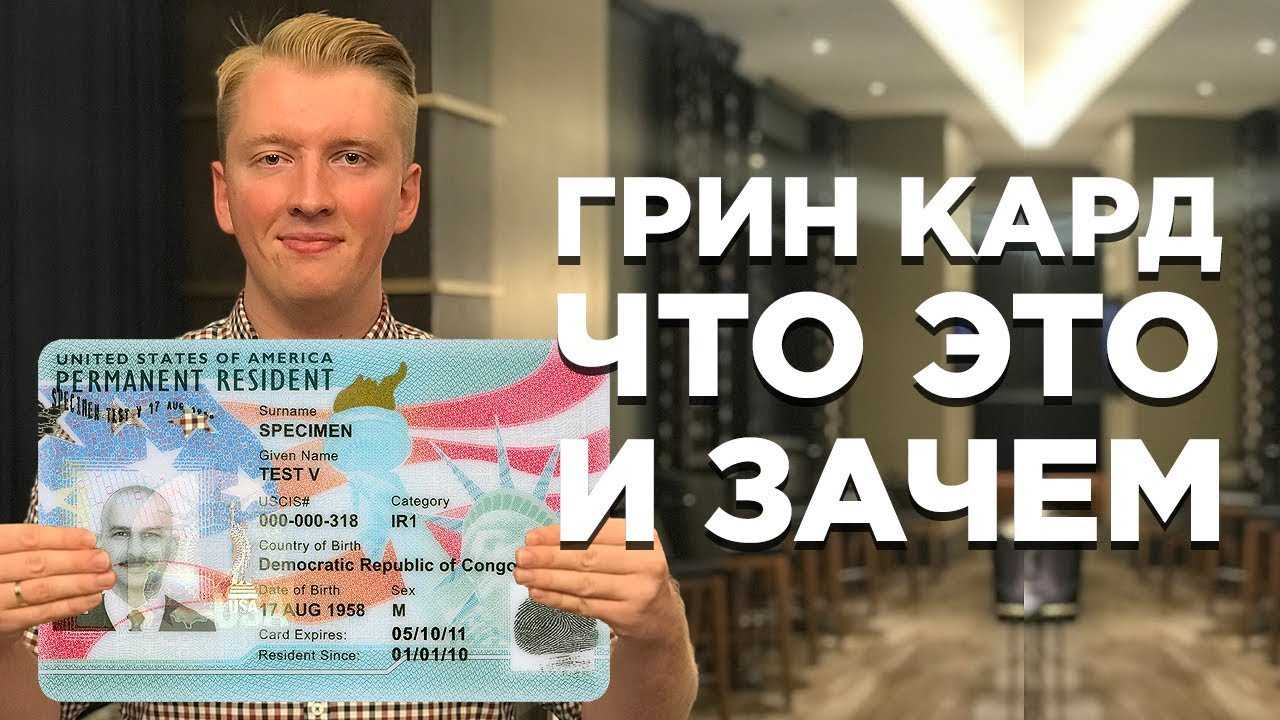 Лотерея грин кард (green card) 2017 - полное faq
