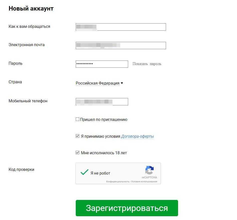 Регистрация на сайте «столото» за 1 минуту