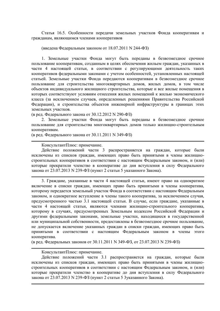 Как избежать блокировки счета по фз-115?