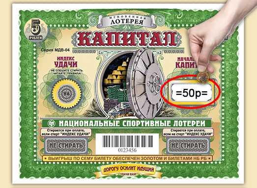 Проверить билет жилищной лотереи — быстрая проверка по номеру