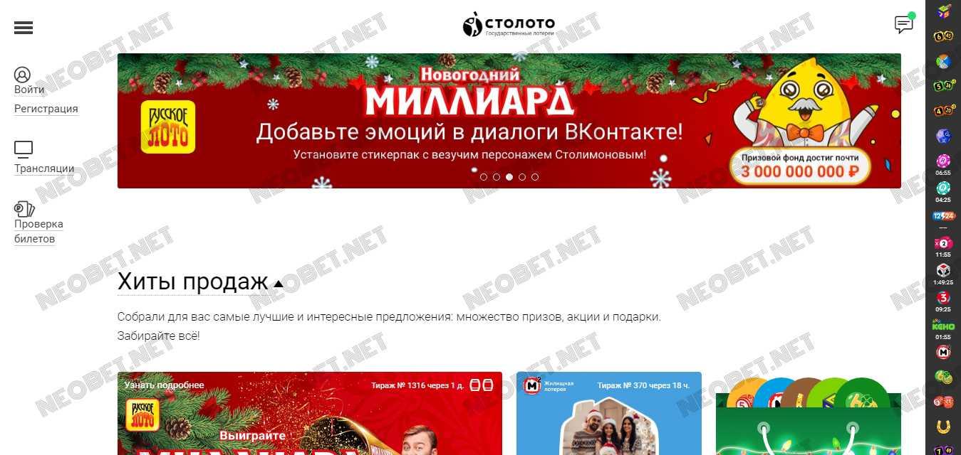 Код гослото раскрыт! — helpset.ru