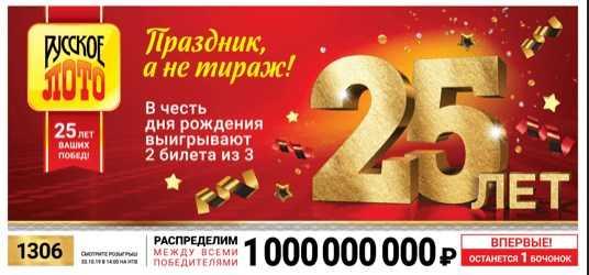 Русское лото 1345 тираж за 19 июля - результаты - проверить билеты