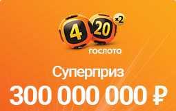 Украинская лотерея super loto (6 из 52)