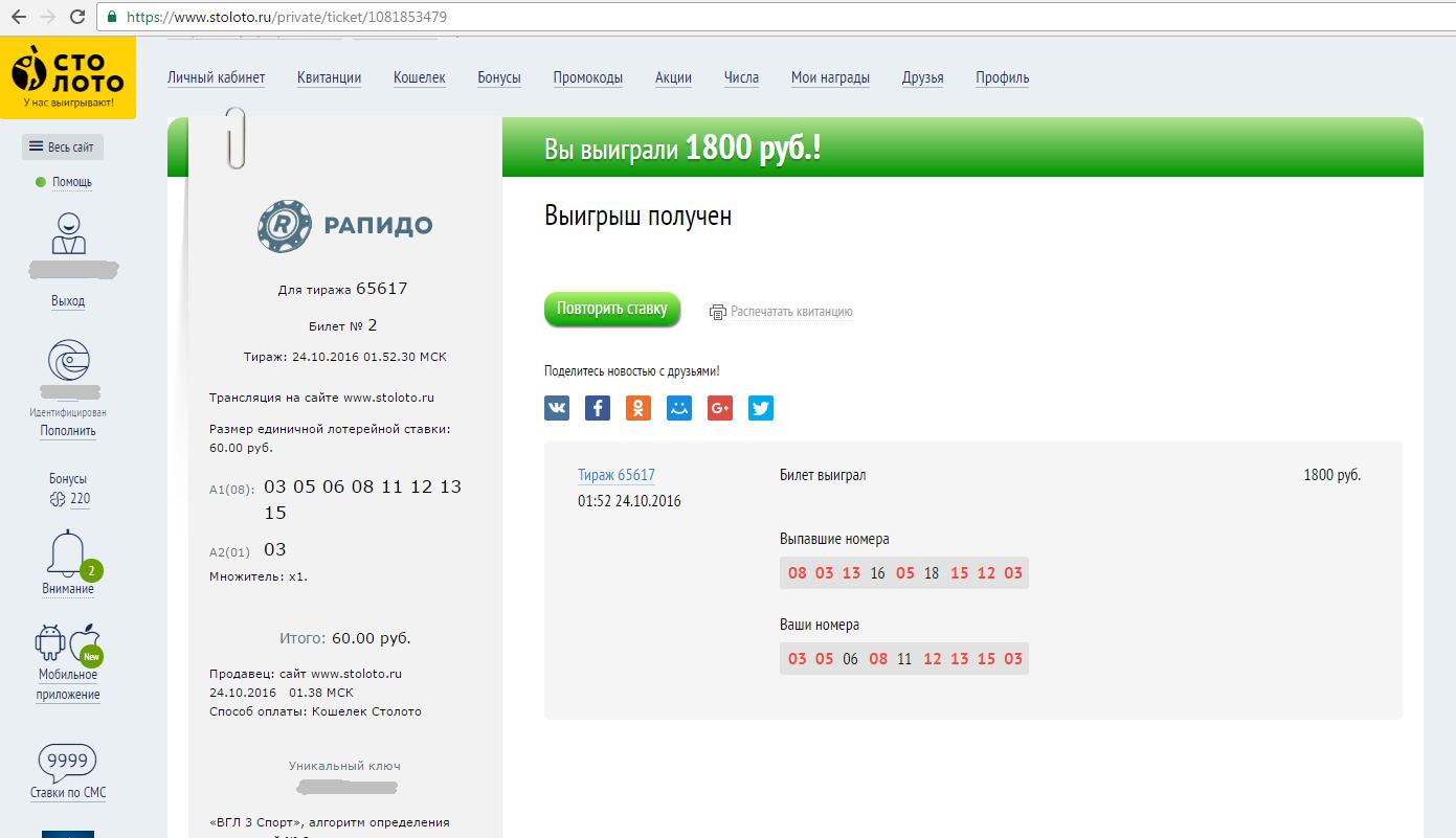 45 млрд. лотерейных рублей — сколько зарабатывает столото?