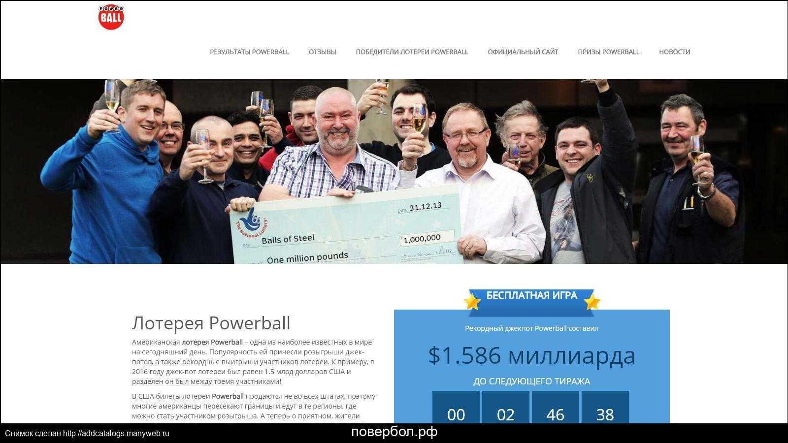 Powerball (avustralya) - powerball (australia) - qwe.wiki