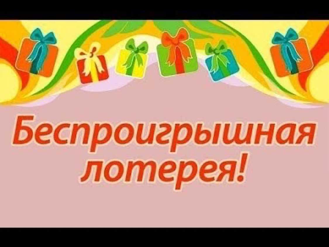 Наиболее выигрышные лотереи россии