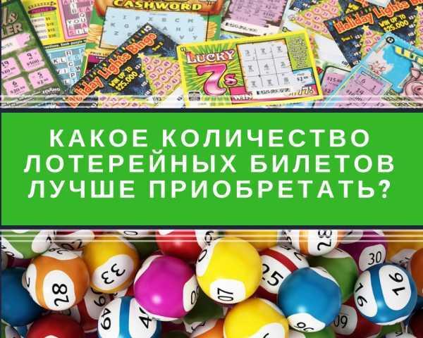 Как выиграть в лотерею: способы + молитвы + виды лотерей | как заработать в интернете | яндекс дзен