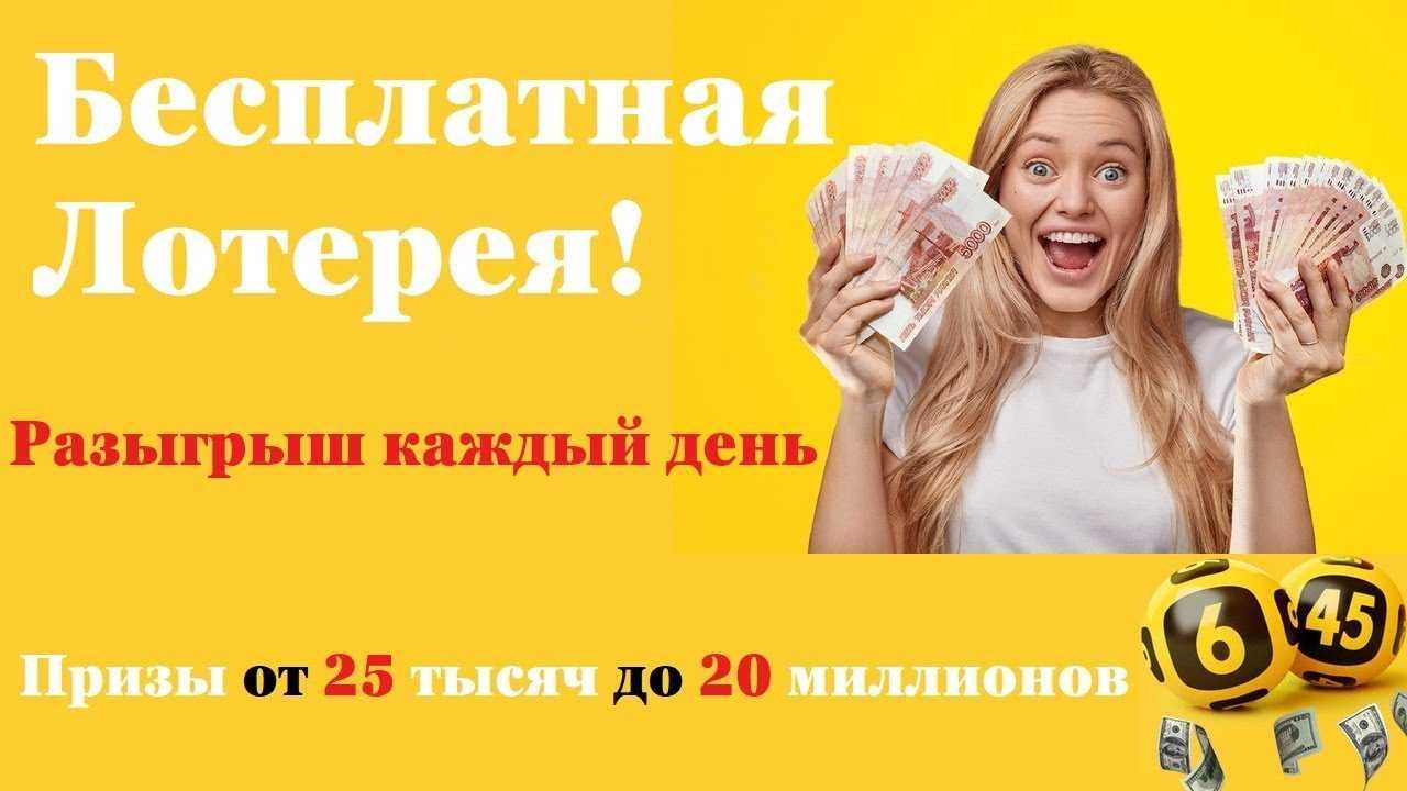 Бесплатная онлайн лотерея с реальными выигрышами