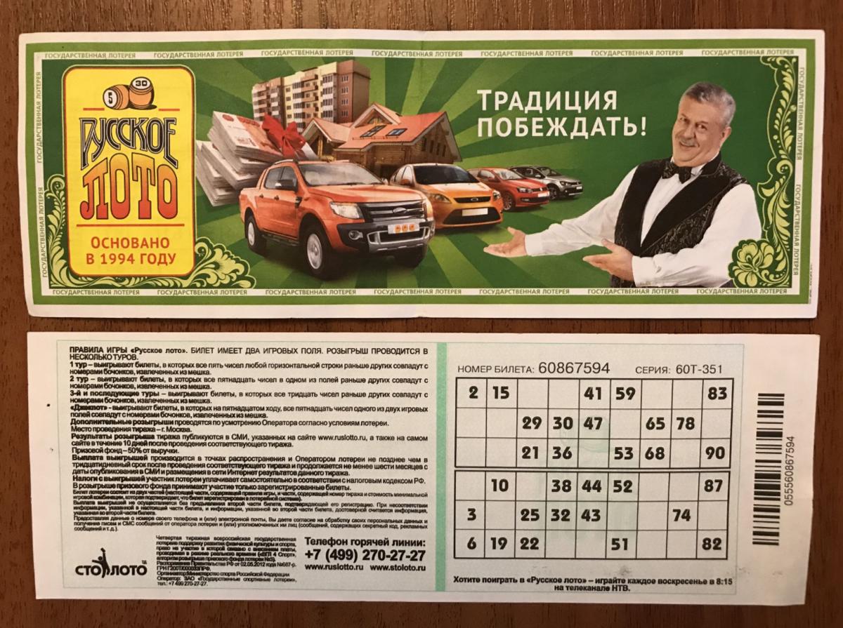 Как зарегистрировать билет «русского лото»? - рейтинг букмекеров