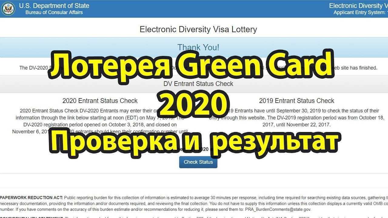 Сколько стоит green card сша в 2020 году?