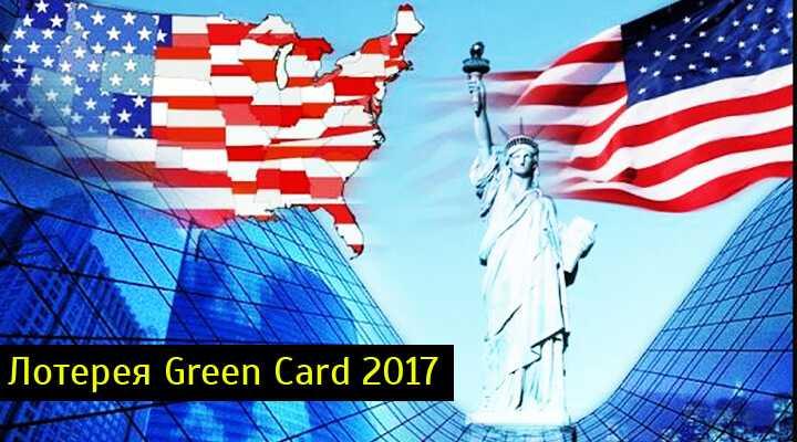 Как получить грин-карту сша в 2020 году