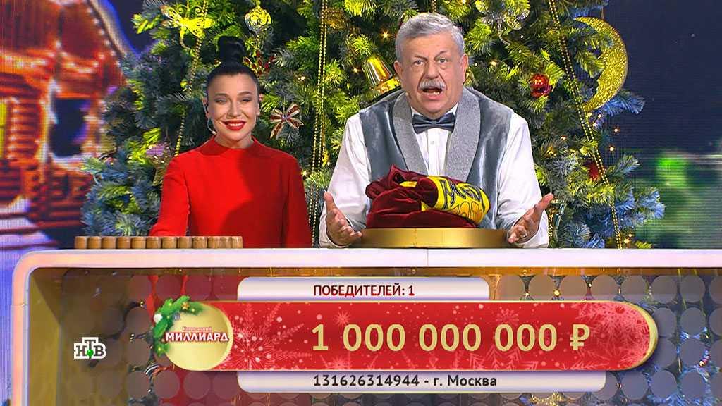 В москве разыскивают первого лотерейного миллиардера // нтв.ru