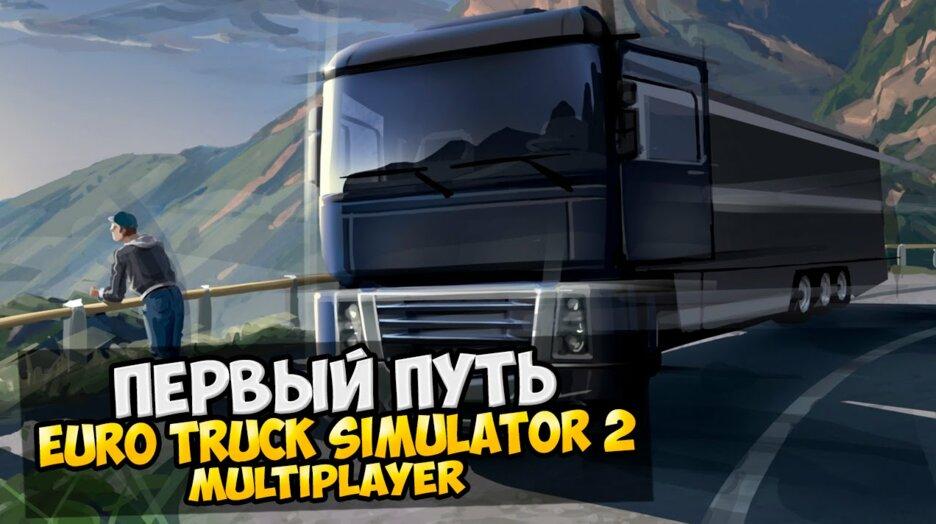 Euro truck simulator 2 on steam