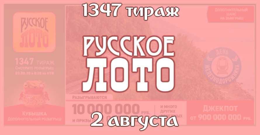 Результаты русское лото 1343 тиража за 5 июля 2020 года