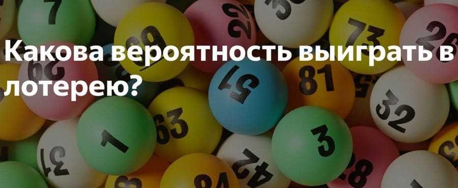 Как выиграть в лотерею - рабочие методы + примеры и советы