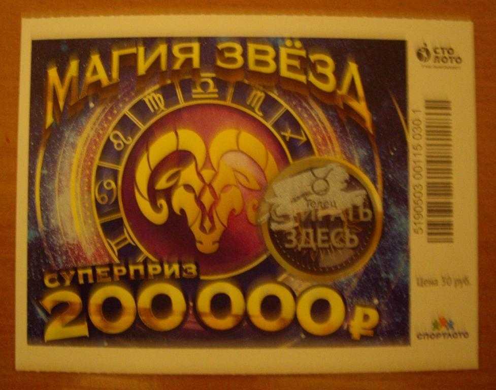 Как выиграть в лотерею: способы + молитвы + виды лотерей   как заработать в интернете   яндекс дзен