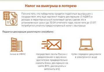 Налог на выигрыш в россии, какой процент от выигрыша нужно заплатить