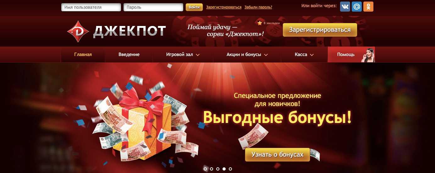 Джекпоты онлайн – большие джекпоты с мгновенными выплатами