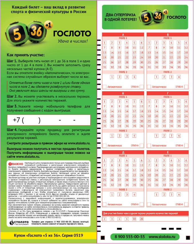"""""""гослото 5 из 36 тираж 1"""" - проверить билет новогоднего тиража от 31.12.16"""