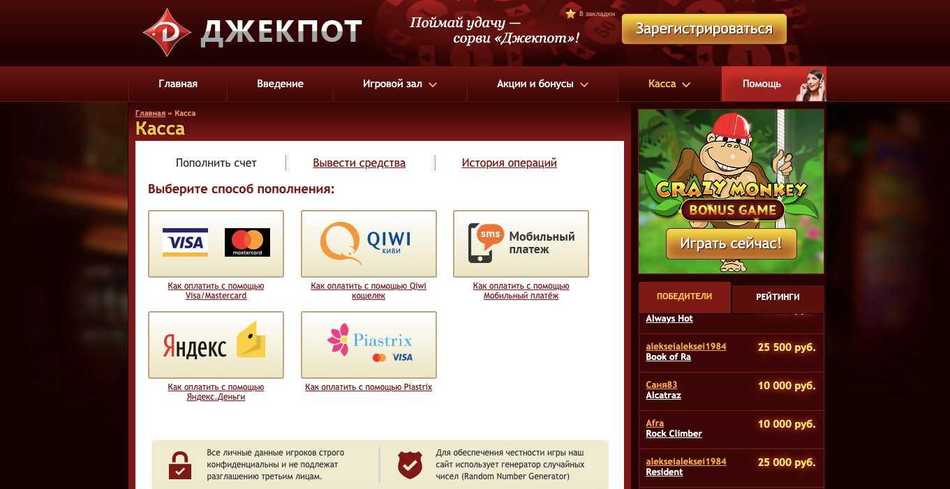 Лото сайт jackpot.com - кидалово и лохотрон - отзывы (2020)