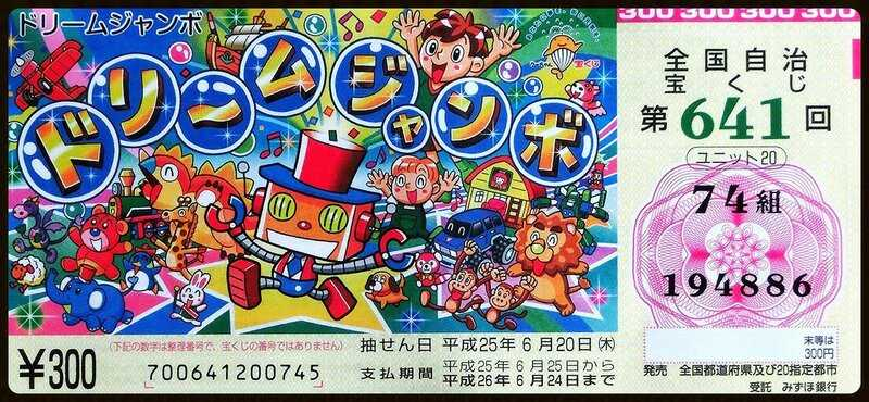 Японская лотерея loto 6