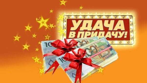 Евроопт удача - список товаров участвующих в розыгрыше!