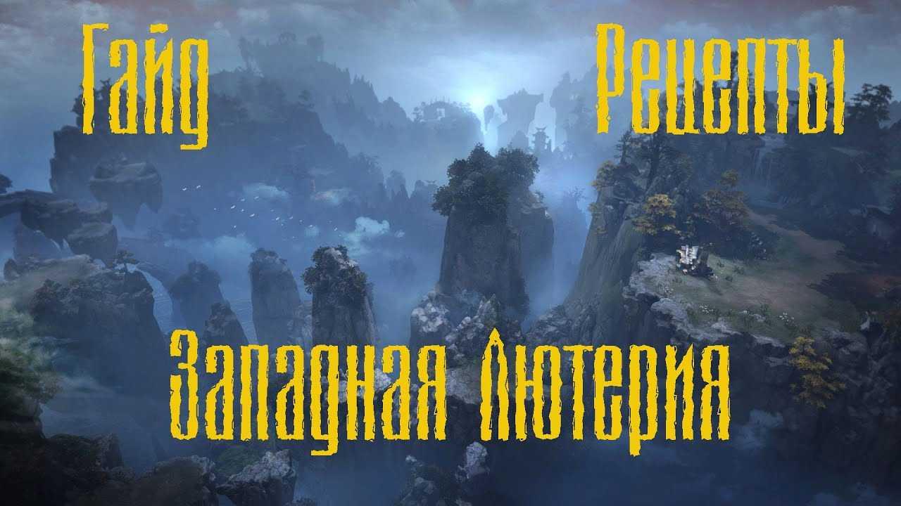 Атлас искателя lost ark – уникальные противники восточной лютерии