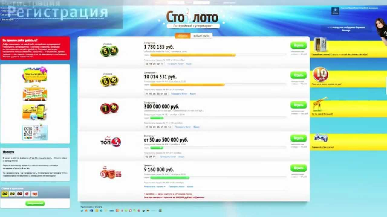 Icelotto - top 10 best online lotto
