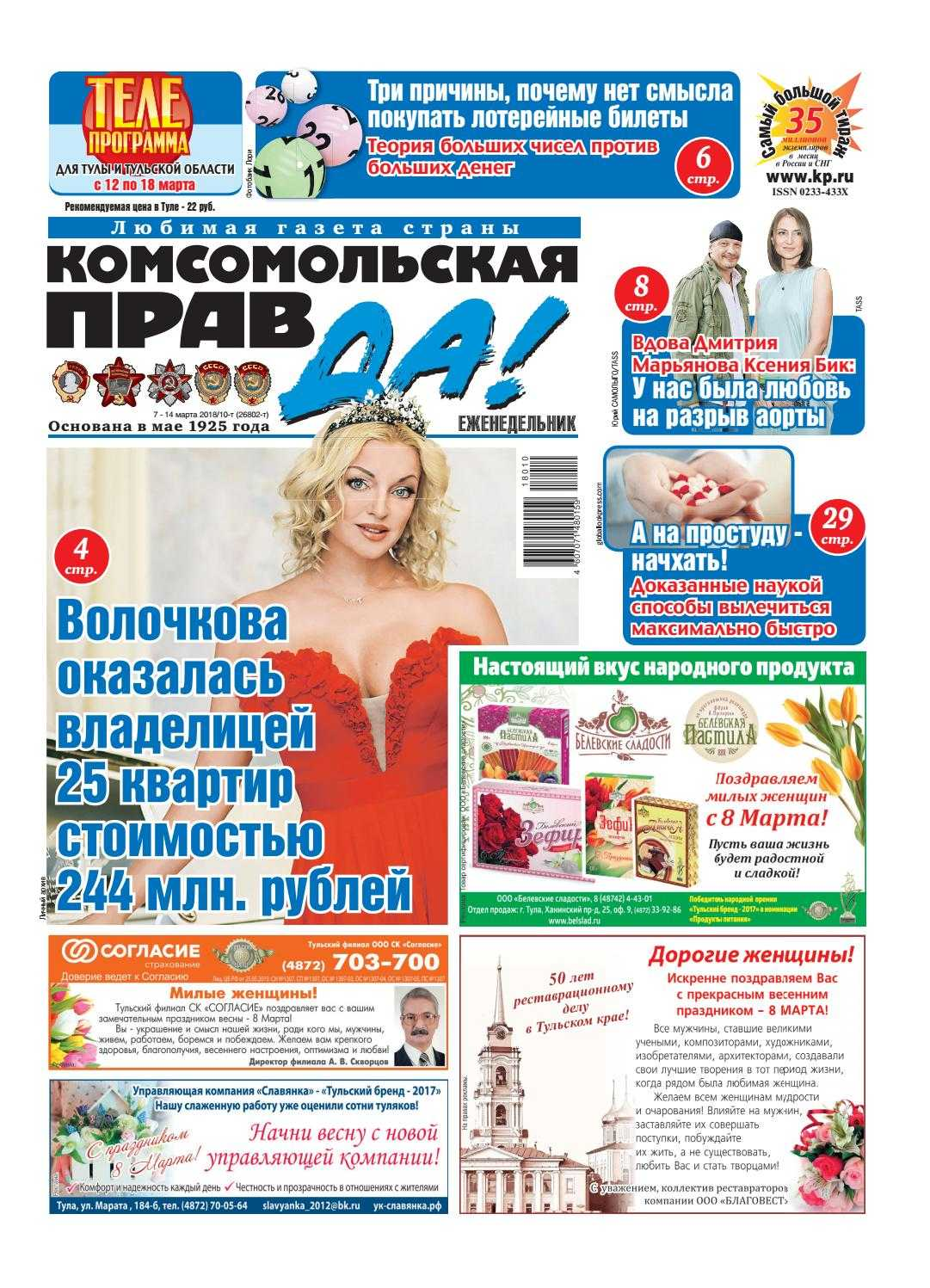 Кто не забрал 18 миллионов рублей?