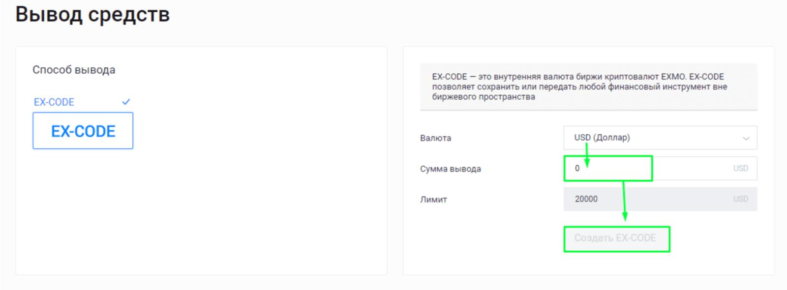 Купить эксмо код - exmo быстро и выгодно