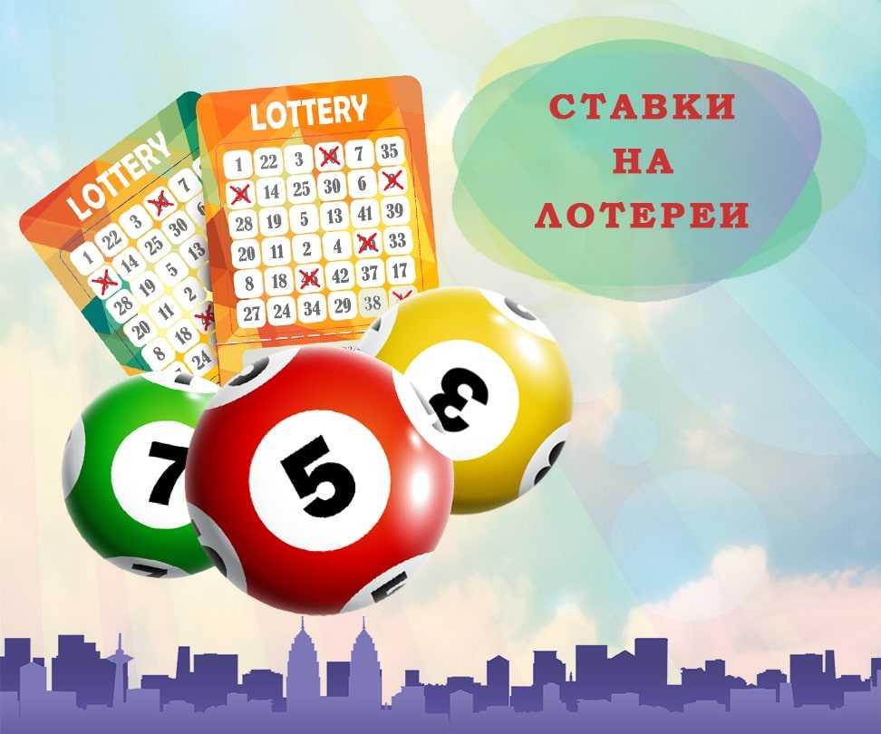Лучшие букмекерские конторы с лотереями 2019