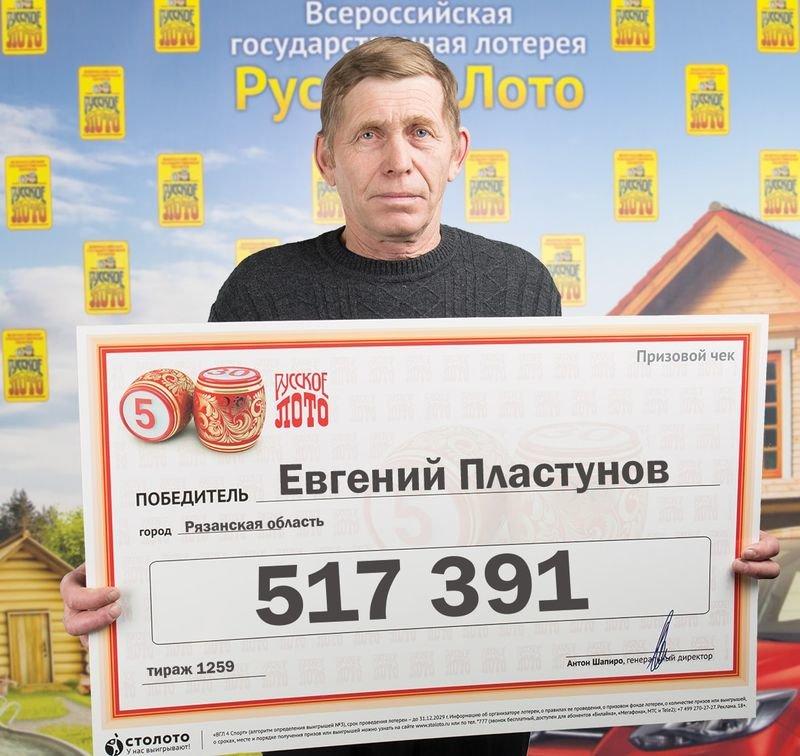 """Как выиграть в """"русское лото"""" крупную сумму денег – секреты выигрыша"""
