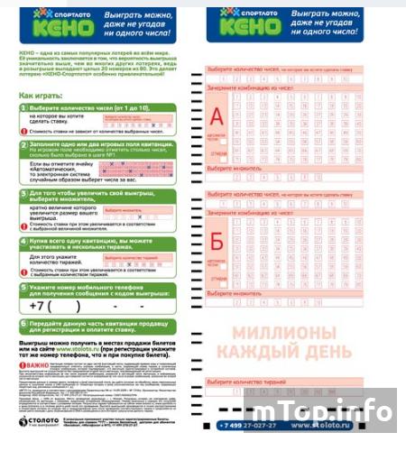 """""""золотой ключ"""" и """"русское лото"""" определены как самые популярные лотереи россии"""