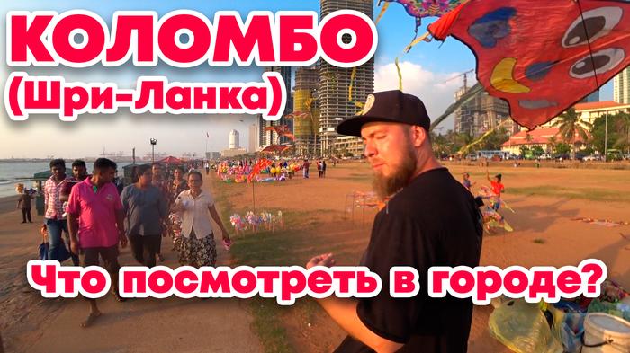 Дешевые авиабилеты гонконг — шри-ланка от 10 107 рублей на aviasales.ru