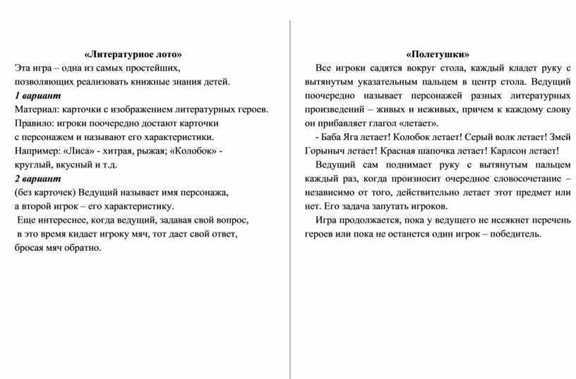 """Настольная игра """"литературное лото"""""""