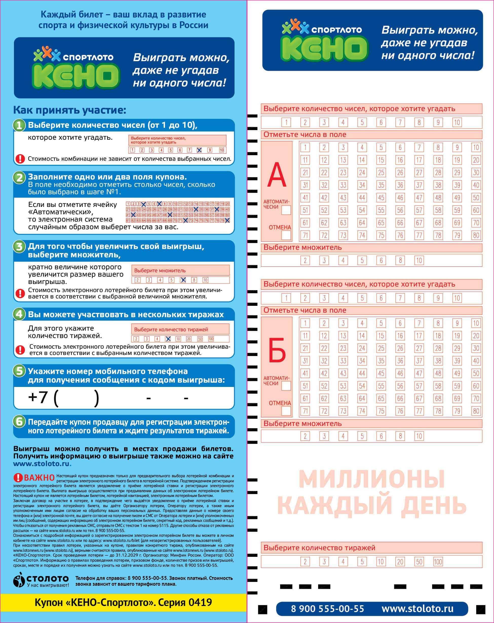Как менялся закон о лотереях