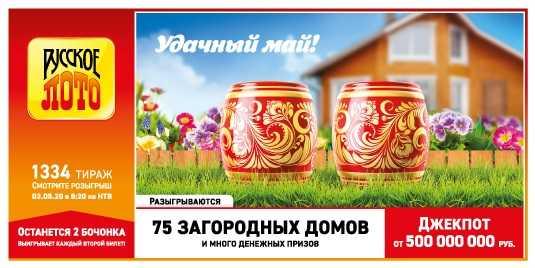 Новогодний миллиард 2020 русское лото разыграют 1 января