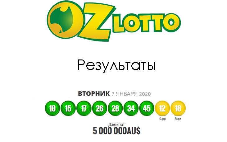 Официальные австралийские лотереи — как купить билет из россии   зарубежные лотереи