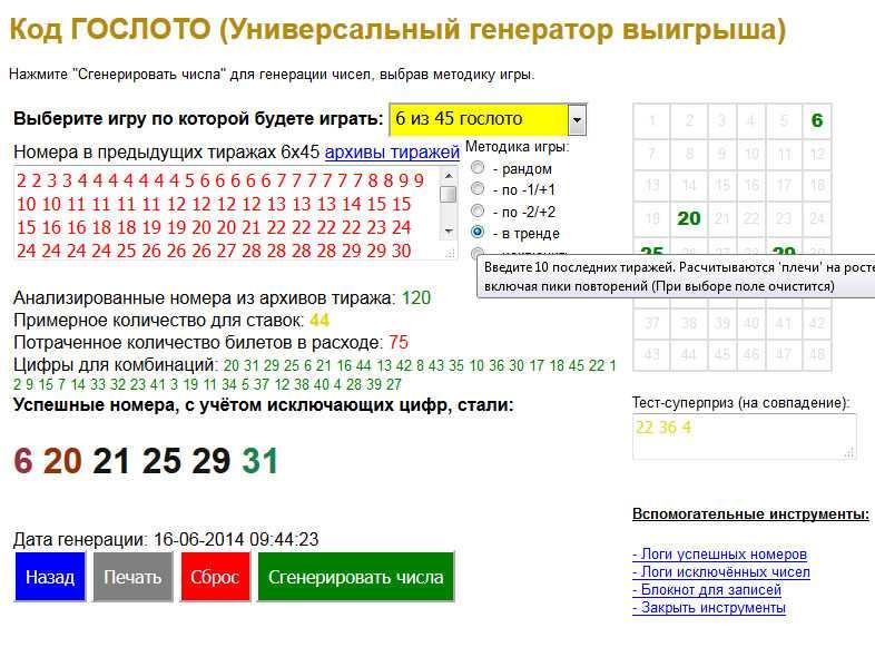 Как играть в лотерею «гослото «4 из 20» | информация о лотереях