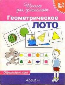 «литературное лото» игра для младших школьников. - pdf скачать бесплатно