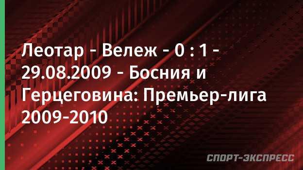 Боснийская премьер-лига результаты, футбол босния и герцеговина - flashscore.ru