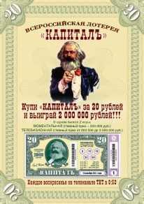 Жилищная лотерея — проверить билеты