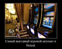 ? самые выигрышные казино