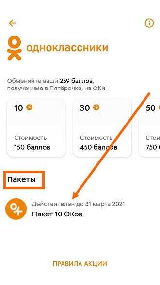 Как купить оки в одноклассниках через телефон - инструкция тарифкин.ру как купить оки в одноклассниках через телефон - инструкция