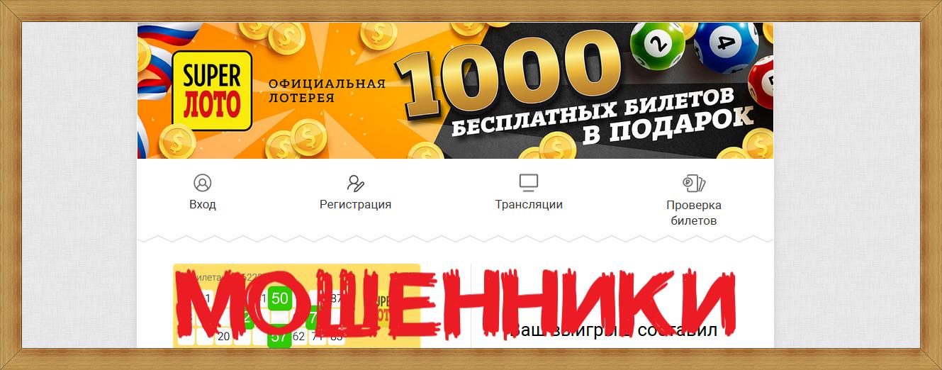 Ставки на лотереи, прогнозы и коэффициенты букмекерских контор