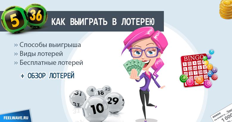 Я выиграла 200 тысяч рублей в лотерею! но не смогла получить свой приз...